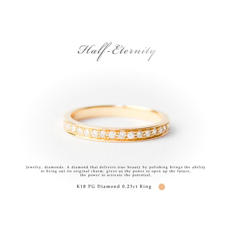 ハーフエタニティ0.23ct PG Pink Gold ピンクゴールドダイヤモンド
