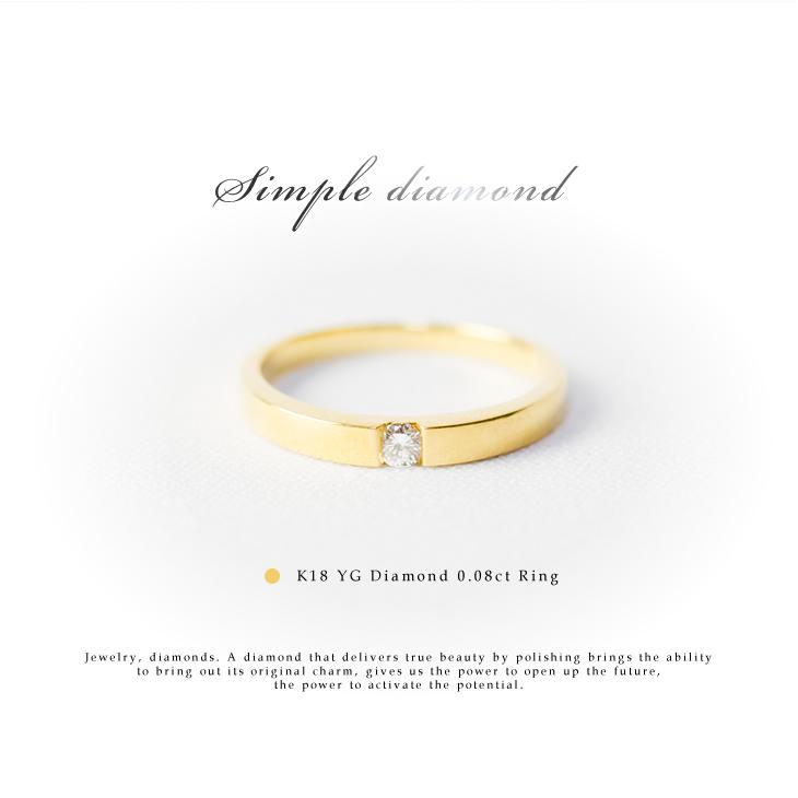 送料無料 一粒埋め込みダイヤ 指輪 K18 YG(イエローゴールド) ダイヤモンド 0.08ct リング