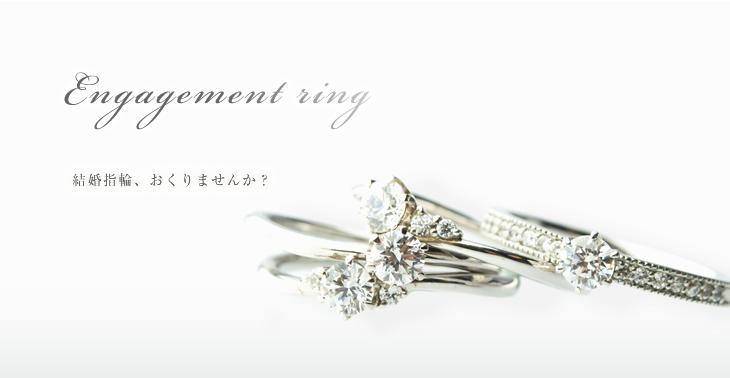 WEDDING(ウエディング)ENGAGE(エンゲージ)