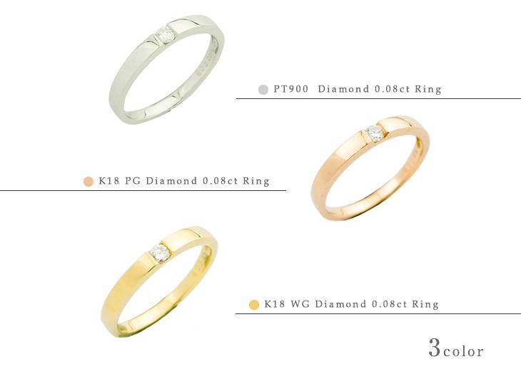 一粒埋め込みダイヤ 指輪 K18 PG(ピンクゴールド) YG(イエローゴールド) WG(ホワイトゴールド) PT900(プラチナ) ダイヤモンド リング