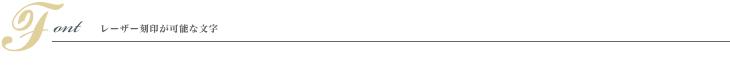 レーザー加工が可能な文字