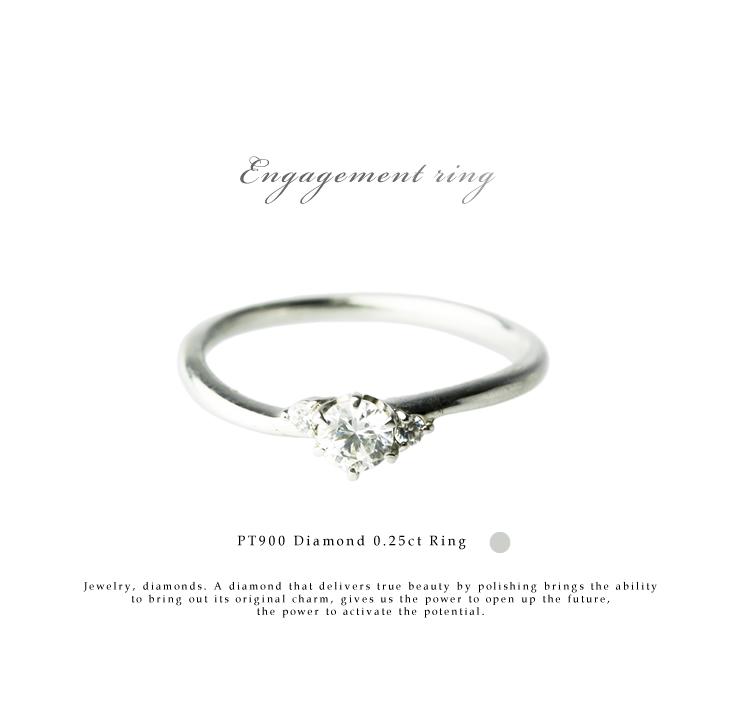 センター一粒 両サイドダイヤ エンゲージリング 指輪 PT900(プラチナ) ダイヤモンド 0.25ct